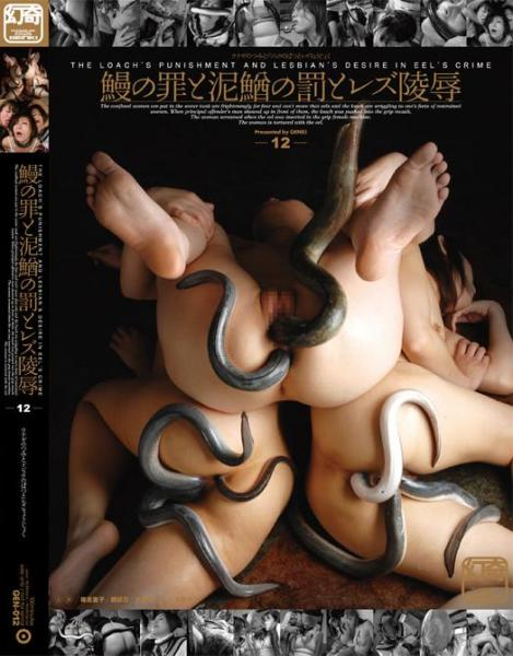 DGEN012 鰻の罪と泥鰌の罰とレズ陵辱 The loach's punishment and lesbian's desire in eel's crime