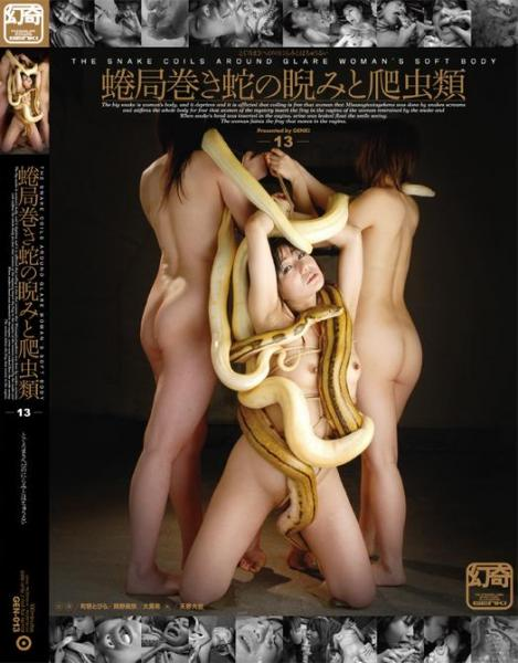 DGEN013 蜷局巻き蛇の睨みと爬虫類 The snake coils around glare woman's soft body
