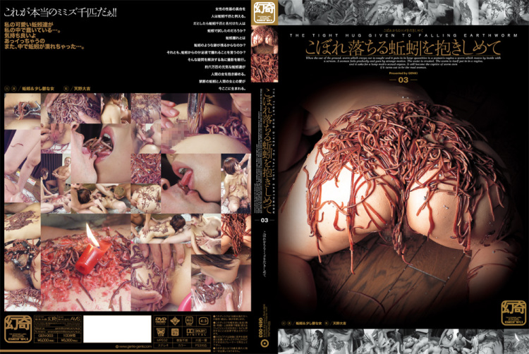 Genki – DGEN003 The tight hug is given to the falling earthworm