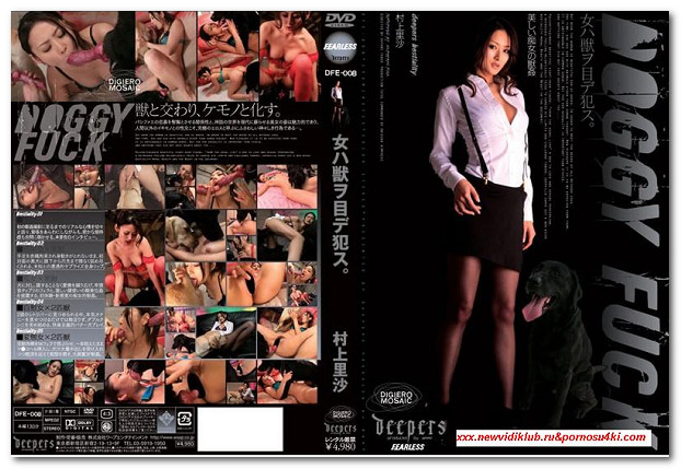 [MAD Glory Quest] Risa Murakami Doggy Fuck poster